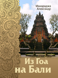 from goa to bali cover e